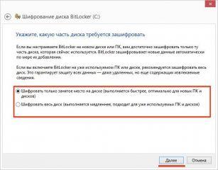 bitlocker_install_11