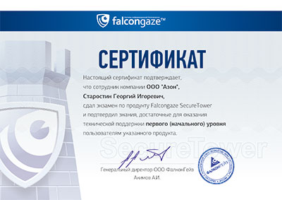 1st_level_FG_Certificate_Azon