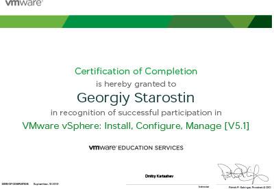 VMwareICM-5.1